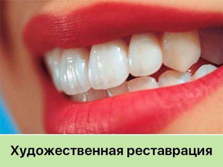 Художественная реставрация зубов Запорожье