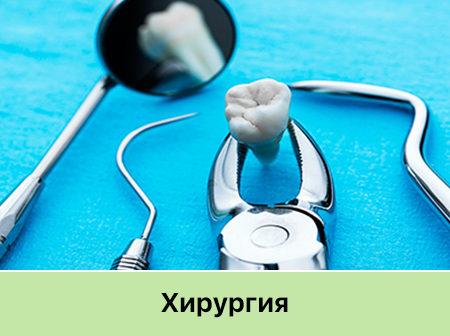 Стоматологическая хирургия Запорожье