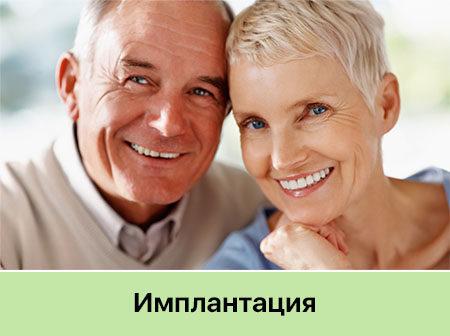 Имплантация зубов Запорожье