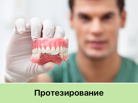 Протезтрование зубов Запорожье