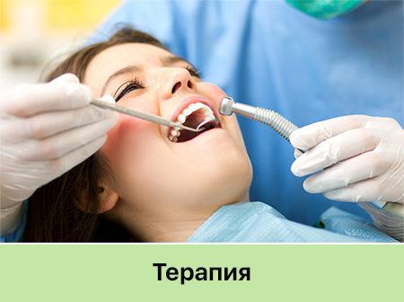 Стоматология Запорожье терапия